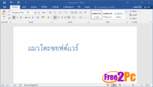 Microsoft Office 2016 Product Key With Crack Plus Serial Number Download